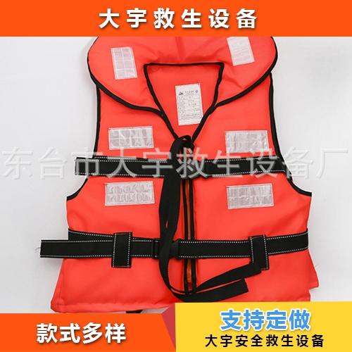 漂流防汛救生衣