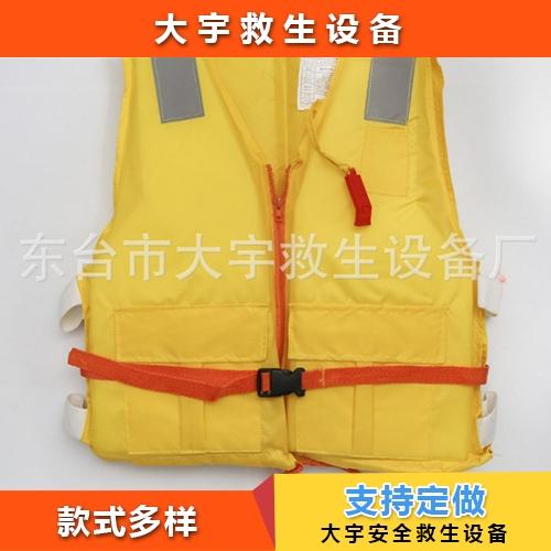 船用工作救生衣
