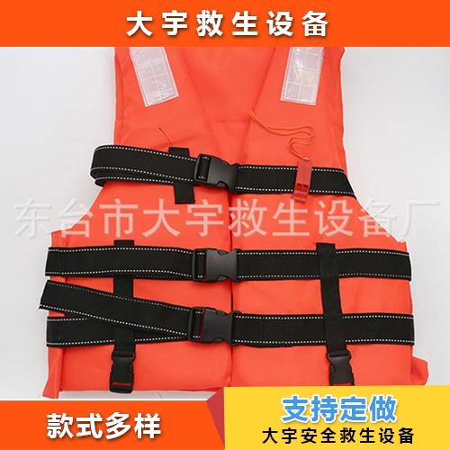 漂流旅游专用救生衣